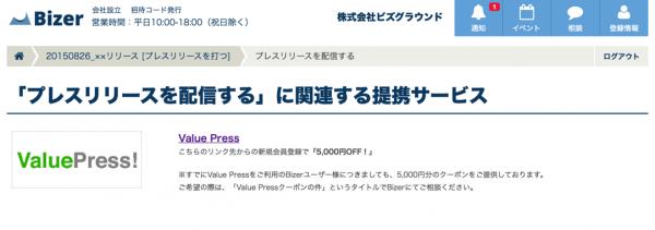 「ValuePress!紹介」画面