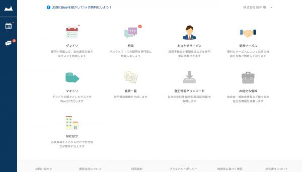 サービス画面イメージ