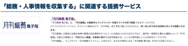 「月刊総務 電子版 紹介」画面例
