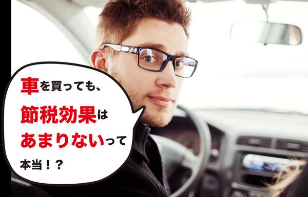 車の購入の節税効果は?